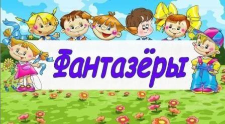 Картинка с надписью фантазеры